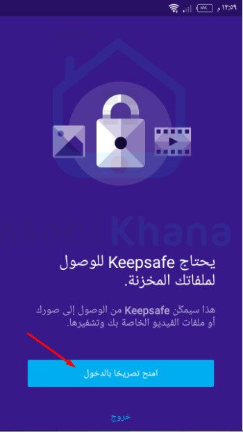 تطبيق Keepsafe Photo Vault