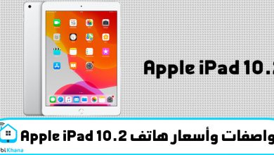 هاتف Apple iPad 10.2