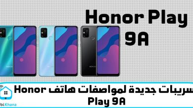 هاتف Honor Play 9A