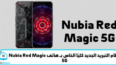 هاتف Nubia Red Magic 5G