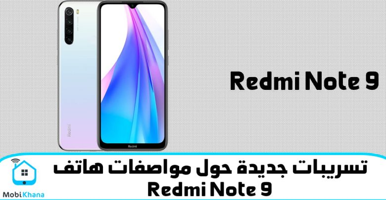 هاتف Redmi Note 9