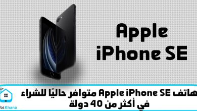 هاتف Apple iPhone SE