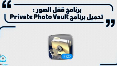 برنامج Private Photo Vault