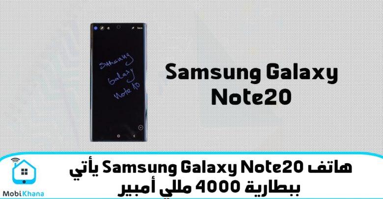 هاتف Samsung Galaxy Note20