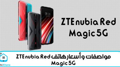 هاتف ZTE nubia Red Magic 5G