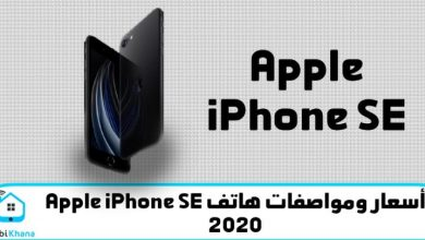 هاتف Apple iPhone SE 2020