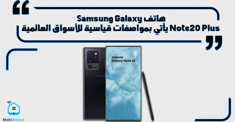 هاتف Samsung Galaxy Note 20 Plus